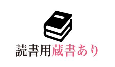 読書用蔵書あり
